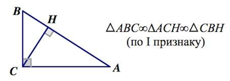 similitud en triángulo rectángulo